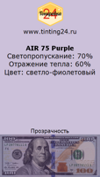 AIR 75 Purple